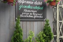 BLOOMDECOR Цветы и подарки, м. Крылатское, Осенний бульвар 7