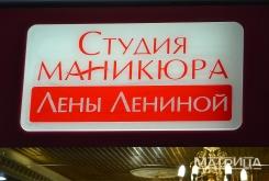 «Студия маникюра Лены Лениной»,  м. Крылатское,  Осенний бульвар, 7, к1