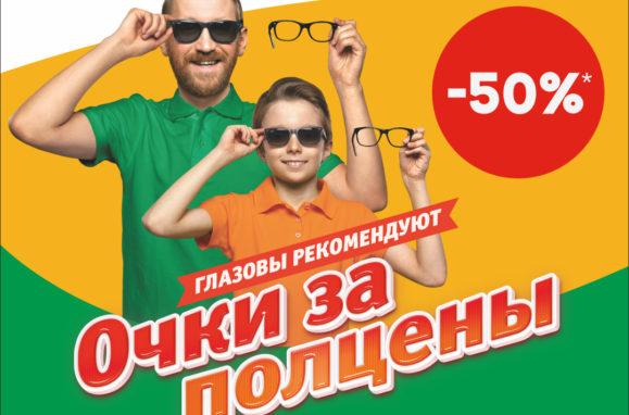 В Счастливом взгляде «Очки за полцены»