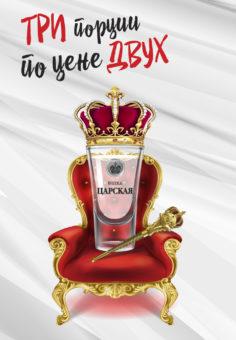Третья рюмка водки «Царская оригинальная» в ПОДАРОК! в «МУ-МУ»