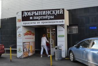 Добрынинский и партнёры, м. Крылатское, Осенний бульвар 7, к. 1