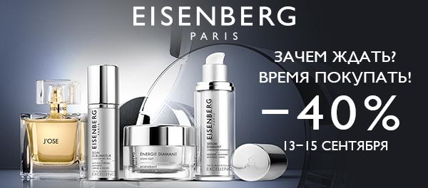 Eisenberg-40_09-2016-600x264