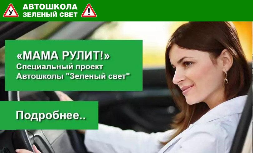 """Специальная программа """"Мама рулит!"""" в автошколе"""