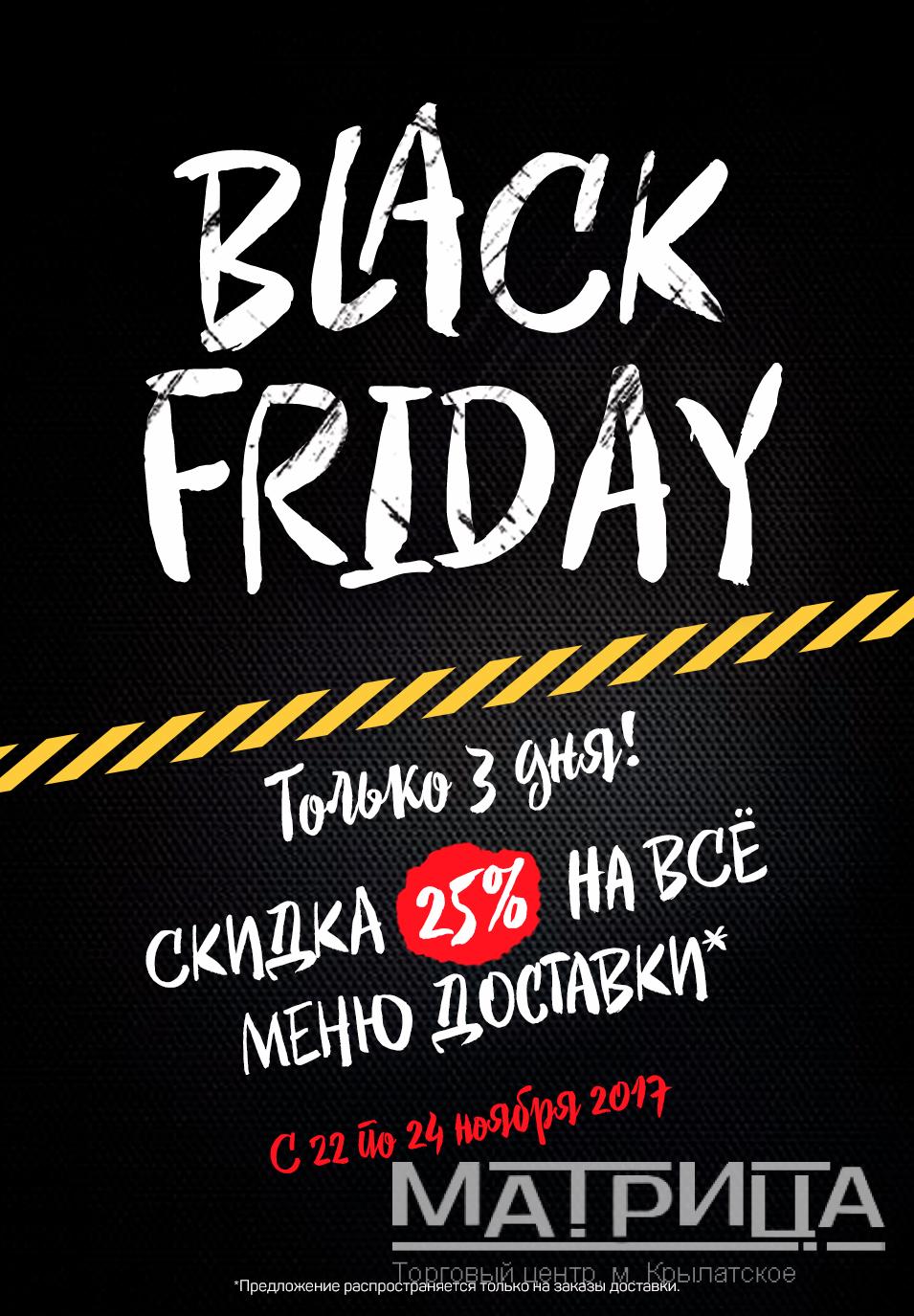 Black Friday в «МУ-МУ»